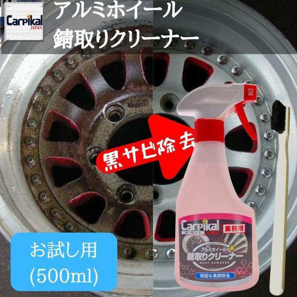 【業務用 アルミホイール錆取りクリーナー 500ml】(お試しサイズ) アルミホイール 錆落とし