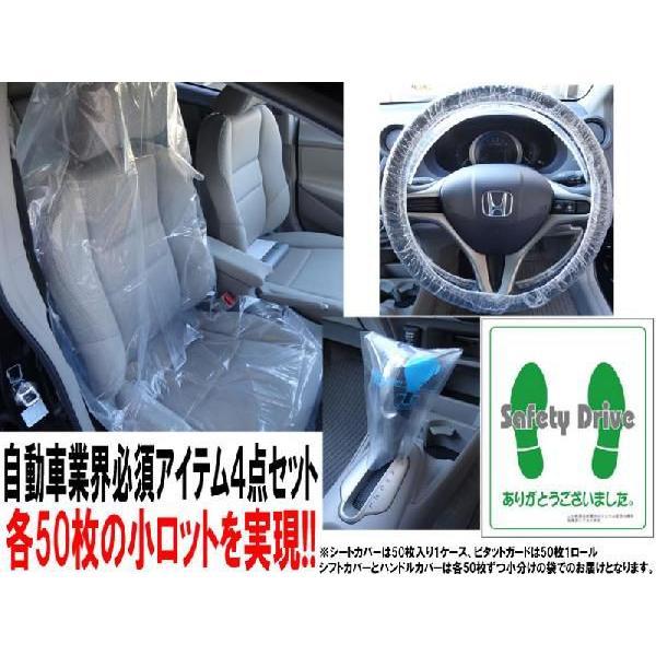 業務用 車内養生用品4品(足マット・ハンドルカバー・シートカバー・シフトカバー) 50枚セット