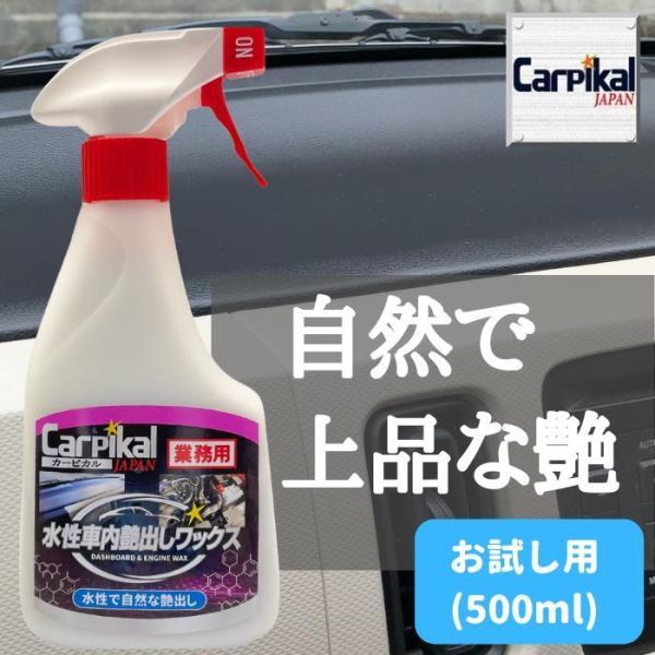 【業務用 車内用艶だしワックス 500ml】(お試しサイズ) ダッシュボード艶出し 内張り艶 内装艶出しWAX ダッシュボード保護 プラスチック保護