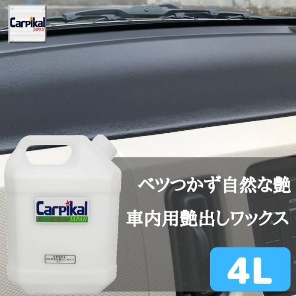 【業務用 車内用艶出しワックス 4L】 内装艶出しWAX ダッシュボード艶出し エンジンルーム艶 カーケア用品 プラスチック保護 車内清掃