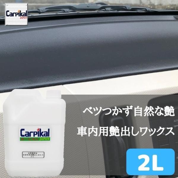 【業務用 車内用艶出しワックス 2L】 車内清掃 洗車用品エンジンルーム艶 内装光沢 内張りつや ダッシュボード保護 プラスチック保護