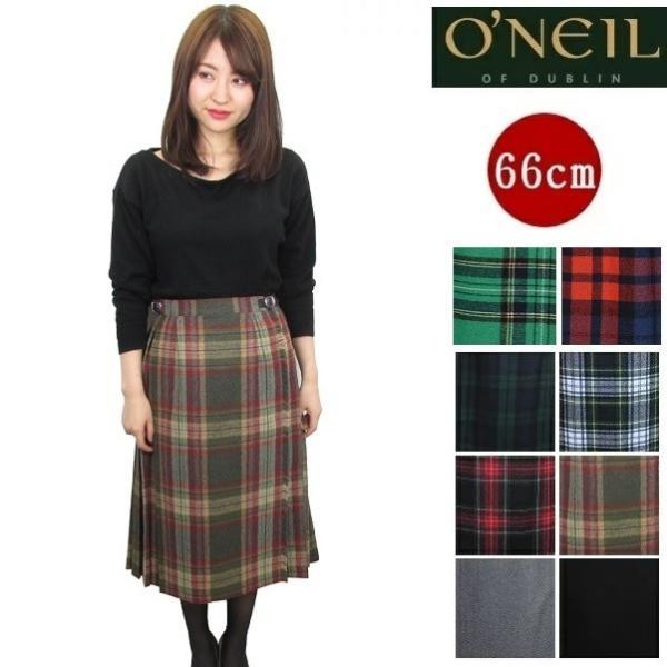(SALE) O'NEIL OF DUBLIN (オニールオブダブリン) キルトスカート 5066 レディース スカート ミモレ丈 キルト|carre-store