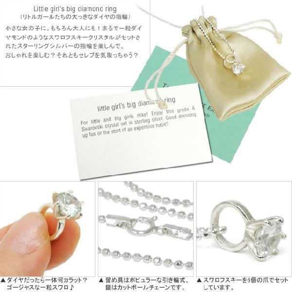 シルバーペンダント リトルガールたちの大っきなダイヤの指輪 イギリス製 TALES FROM THE EARTH carron 03