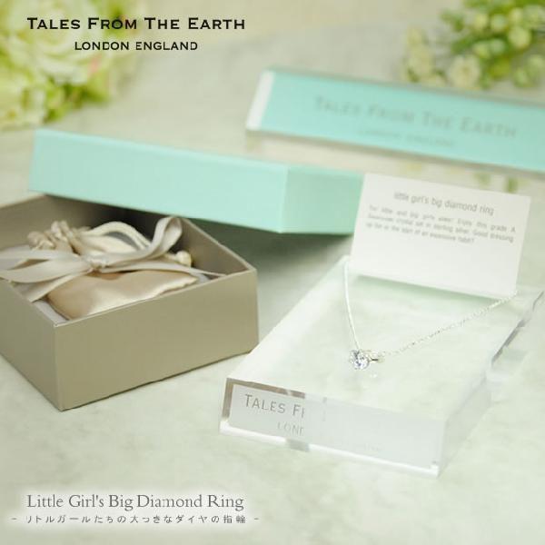 シルバーペンダント リトルガールたちの大っきなダイヤの指輪 イギリス製 TALES FROM THE EARTH carron 05