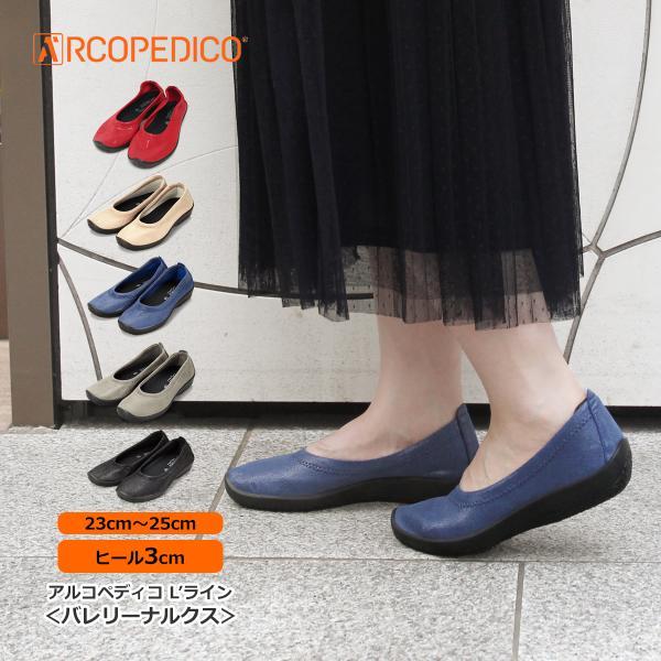 バレエシューズ パンプス レディース レディス 外反母趾 靴 痛くない 走れる アルコペディコ L'ライン BALLERINA LUXE バレリーナルクス|carron