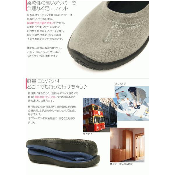 バレエシューズ パンプス レディース レディス 外反母趾 靴 痛くない 走れる アルコペディコ L'ライン BALLERINA LUXE バレリーナルクス|carron|13