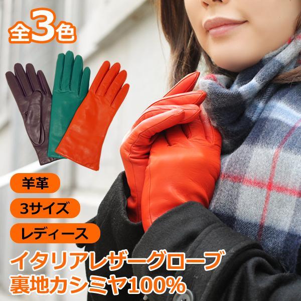 手袋 シンプル レディース レディス 暖かい カシミヤライニング イタリア製 本革 ナッパレザー グローブ carron