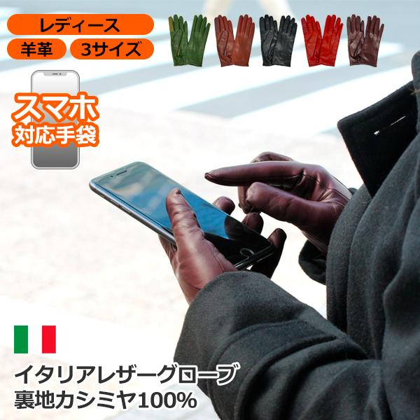 手袋 スマホ対応 本革 レディース 冬 ブランド 暖かい 指先 カシミヤライニング イタリア製 レザーグローブ シンプル スナップボタン レディス brand carron