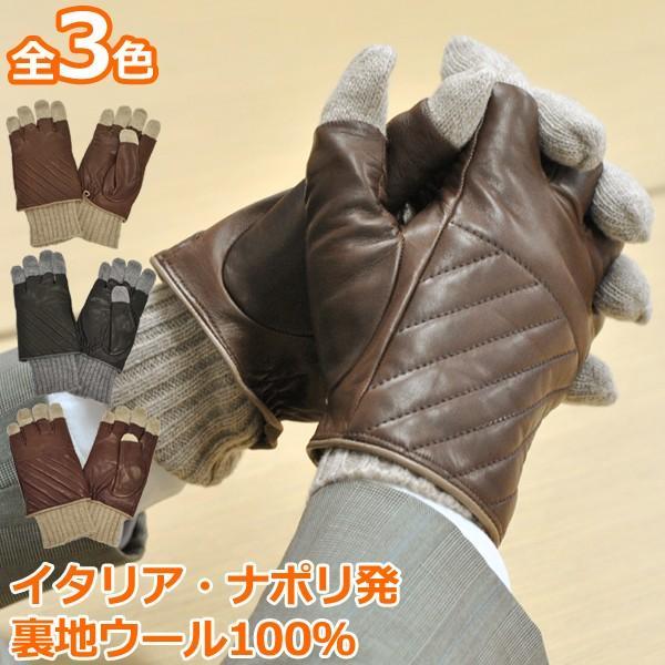 革手袋 メンズ Men's 半指 ハーフフィンガー ウールライニング イタリア製 本革レザー|carron