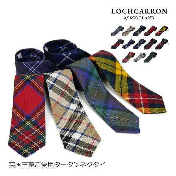 ネクタイ メンズ ブランド タータンチェック柄 ロキャロン レディース レディス ウール100% 英国スコットランド製 Lochcarron of Scotland Men's brand|carron