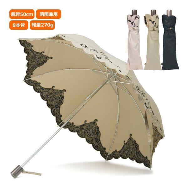 日傘 折りたたみ傘 晴雨兼用 レディース レディス UV 50cm 8本骨 レース エンブロイダリー|carron