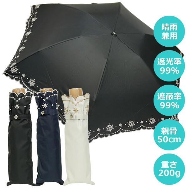 折りたたみ日傘 晴雨兼用 軽量 200g レディース レディス 99% 遮光 遮熱 UV 50cm フラワー リトルブーケ エンブロイダリー|carron