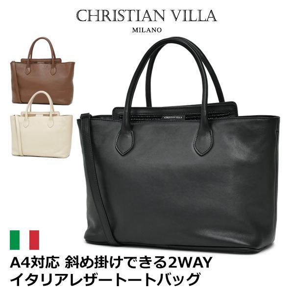 トートバッグ レディース レディス 通勤 本革レザー 2WAY ショルダーバッグ イタリアブランド brand CHRISTIAN VILLA バーバラ A4 bag|carron