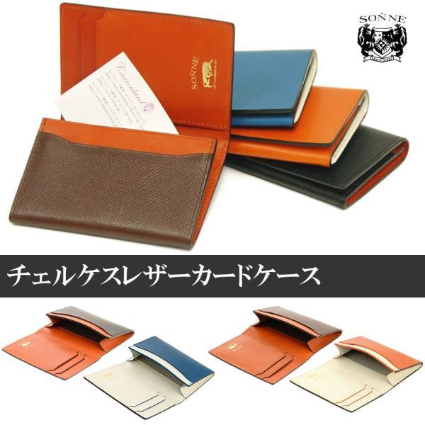 名刺入れ メンズ Men's カードケース レディース レディス 仕事 ビジネス チェルケスレザー SONNE|carron|02