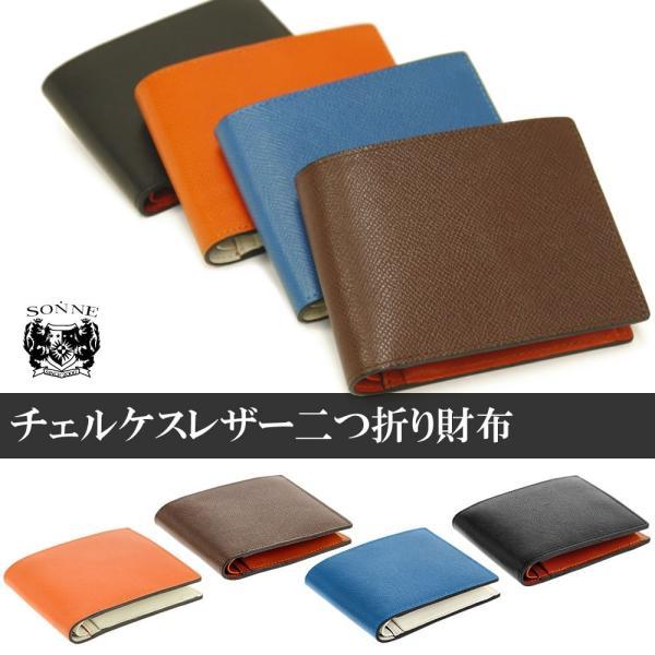 二つ折り財布 メンズ Men's 革財布 レディース レディス チェルケスレザー SONNE 全4色|carron|02
