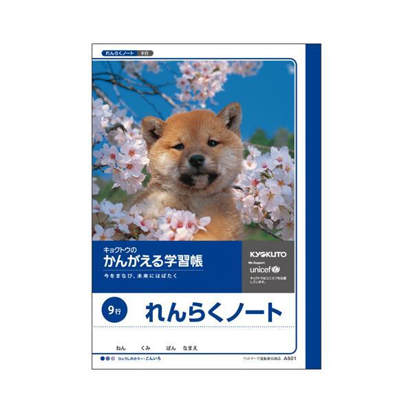 キョクトウ かんがえる学習帳 れんらくノート(タテ9行) A5 連絡帳 A501
