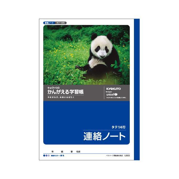 キョクトウ かんがえる学習帳 連絡ノート(タテ14行) B5 連絡帳 L502
