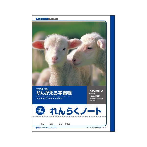 キョクトウ かんがえる学習帳 れんらくノート(タテ10行) B5 連絡帳 L50-1
