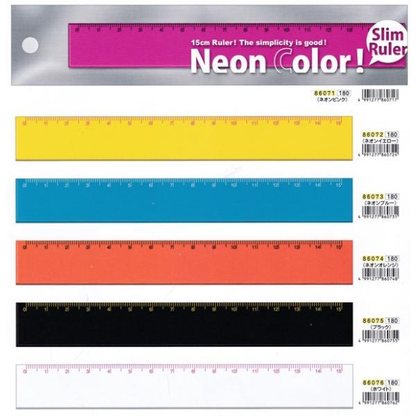Neon スリム 15cm定規 86071 86072 86073 86074 86075 86076 カミオジャパン シンプル 無地 2016年12月