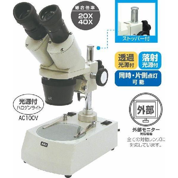 双眼実体顕微鏡 アーテック 8253