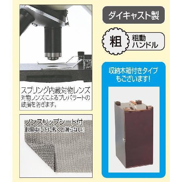 ステージ上下顕微鏡F600木箱付 アーテック 8491