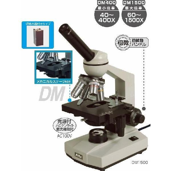 生物顕微鏡DM1500 木箱付 アーテック 9884