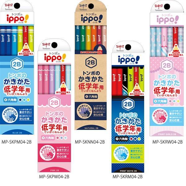 トンボ鉛筆 ippo! 低学年用かきかた鉛筆 六角軸2B 1ダース 04