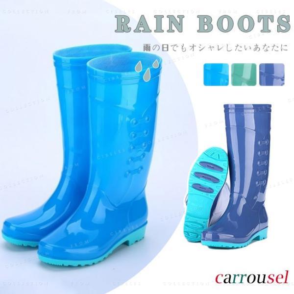 レインブーツ レインシューズ 長靴 ロングブーツ レディース 雨靴  梅雨対策