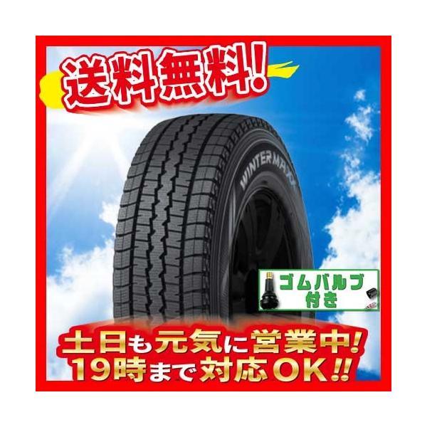 スタッドレスタイヤ 1本 ダンロップ WINTER MAXX ウインターマックス SV01 195/R14インチ 8PR 送料無料 バルブ付|cartel0602|01