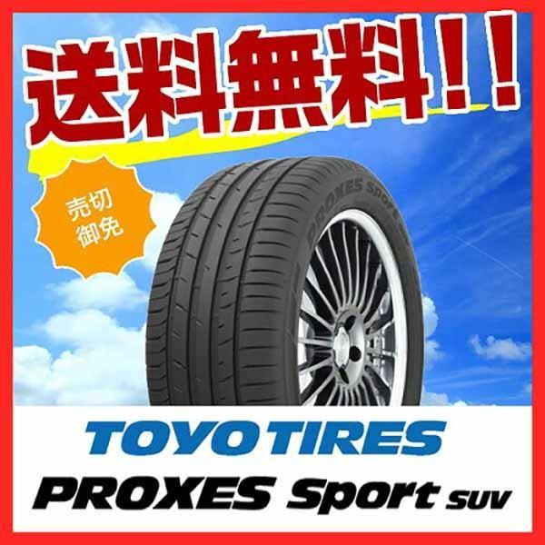 サマータイヤ 4本セット トーヨー PROXES SPORT SUV プロクセススポーツ PXSPS 255/55R18インチ 送料無料 Aa cartel0602 01