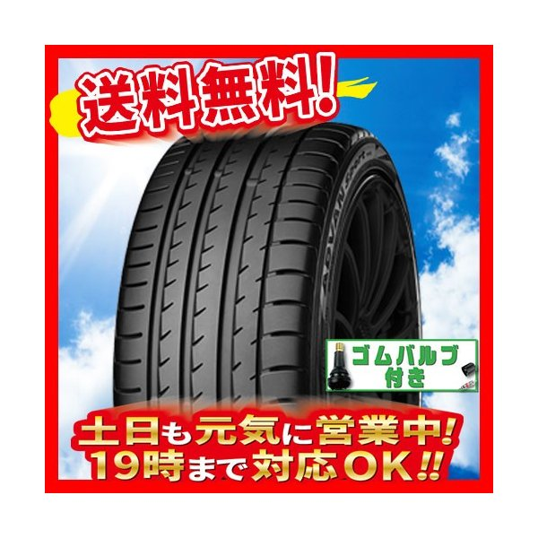 サマータイヤ 1本 ヨコハマ ADVAN SPORT V105 84V   195/50R16インチ 送料無料 バルブ付 cartel0602d 01