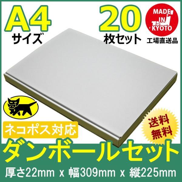 ネコポス対応 段ボール ダンボール A4 20枚セット 梱包用ダンボール 箱 ホワイト 送料無料 外寸309x225x22mm 厚さ2mm 日本製 001-005|carton-box