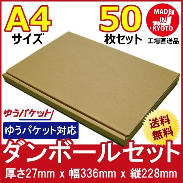 ゆうパケット対応 段ボール ダンボール 50枚セット 梱包用ダンボール 茶色 送料無料 外寸336x228x27mm 厚さ2mm 日本製 002-003 carton-box