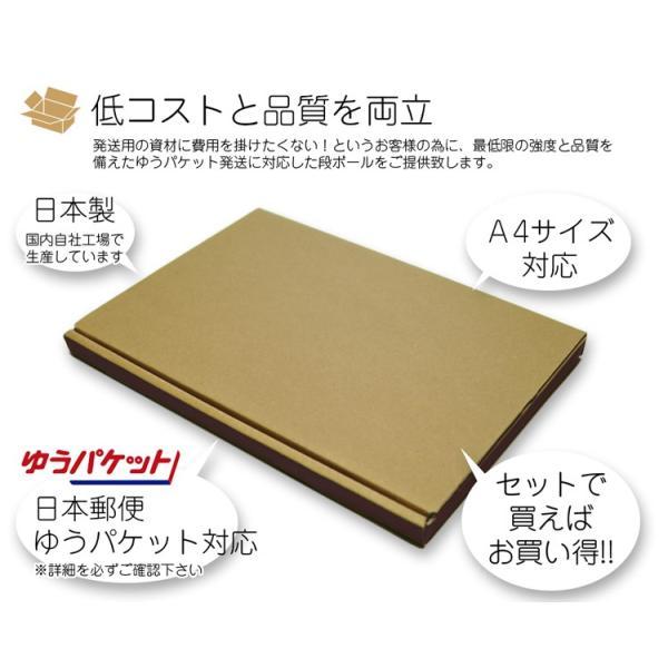 ゆうパケット対応 段ボール ダンボール 50枚セット 梱包用ダンボール 茶色 送料無料 外寸336x228x27mm 厚さ2mm 日本製 002-003 carton-box 02