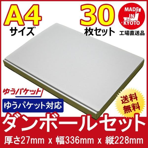 ゆうパケット対応 段ボール ダンボール 30枚セット 梱包用ダンボール ホワイト 送料無料 外寸336x228x27mm 厚さ2mm 日本製 002-006|carton-box