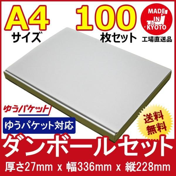 ゆうパケット対応 段ボール ダンボール 100枚セット 梱包用ダンボール ホワイト 送料無料 外寸336x228x27mm 厚さ2mm 日本製 002-008 carton-box