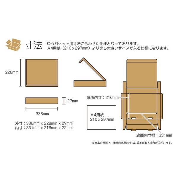 ゆうパケット対応 段ボール ダンボール 100枚セット 梱包用ダンボール ホワイト 送料無料 外寸336x228x27mm 厚さ2mm 日本製 002-008 carton-box 03