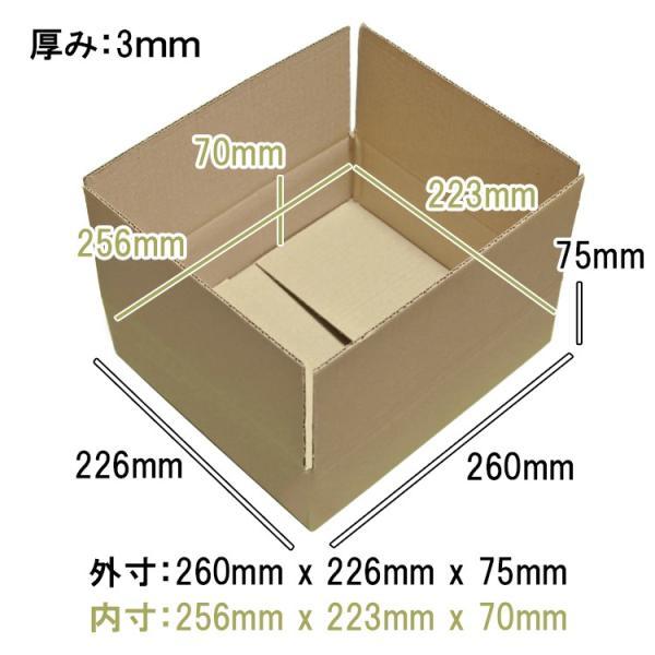 段ボール ダンボール セミB5(一般的な大学ノート)対応 30枚セット 梱包用ダンボール 茶色 送料無料 外寸260x226x75mm 厚さ3mm 日本製 003-001|carton-box|02