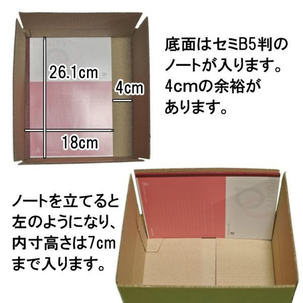 段ボール ダンボール セミB5(一般的な大学ノート)対応 30枚セット 梱包用ダンボール 茶色 送料無料 外寸260x226x75mm 厚さ3mm 日本製 003-001|carton-box|04