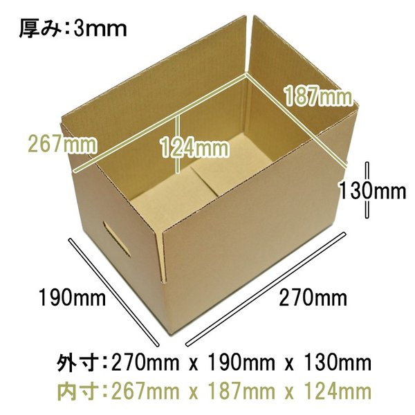 段ボール ダンボール 60サイズ B5対応 30枚セット 梱包用ダンボール 手穴あり 茶色 送料無料 外寸270x190x130mm 厚さ3mm 日本製 003-005|carton-box|02