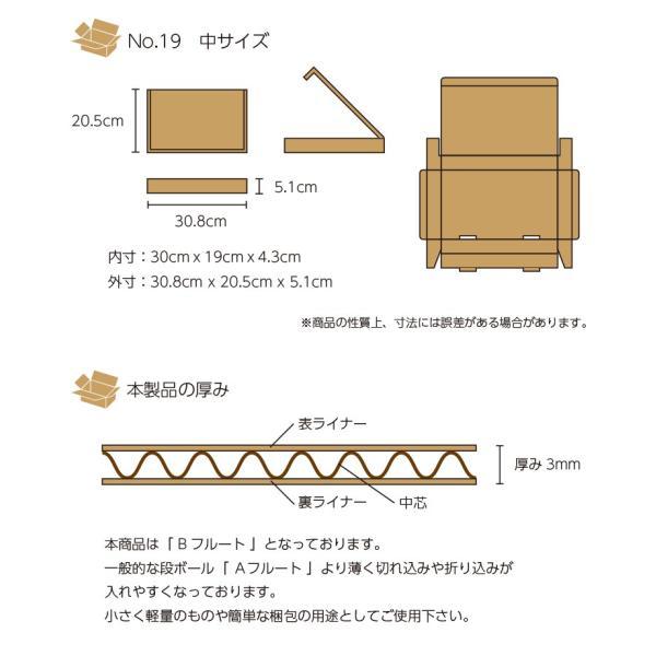 段ボール ダンボール 60サイズ フリーサイズ 30枚セット 梱包用ダンボール 組み立て式 茶色 送料無料 内寸300x190x43mm 厚さ3mm 日本製 004-019|carton-box|02