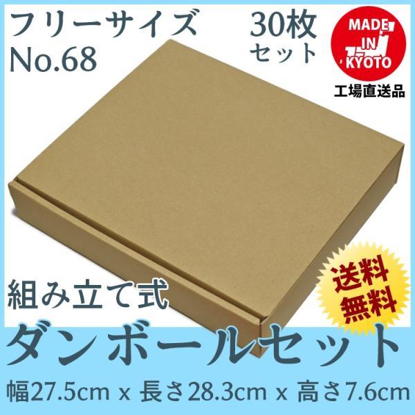 段ボール ダンボール 70サイズ フリーサイズ 30枚セット 梱包用ダンボール 組み立て式 茶色 送料無料 内寸267x268x69mm 厚さ3mm 日本製 004-068|carton-box