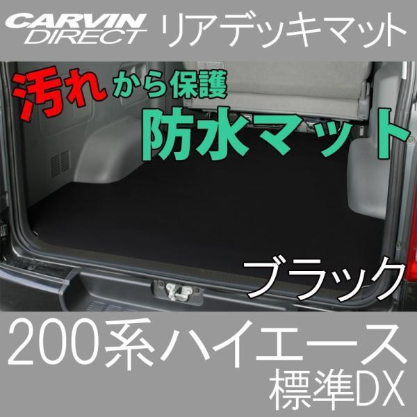 ハイエース 200系 リアデッキマット ブラック 荷室を汚れから守る フロアマット ハイエース200系 DX 荷室マット フロアマット|carvindirect
