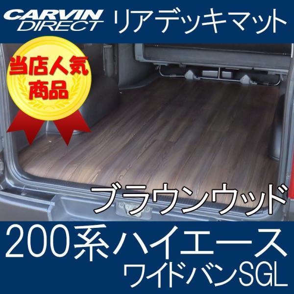 ハイエース 200系 リアデッキマット ブラウンウッド 荷室を汚れから守る フロアマット ハイエース200系 スーパーGL ワイドボディ 荷室マット フロアマット|carvindirect