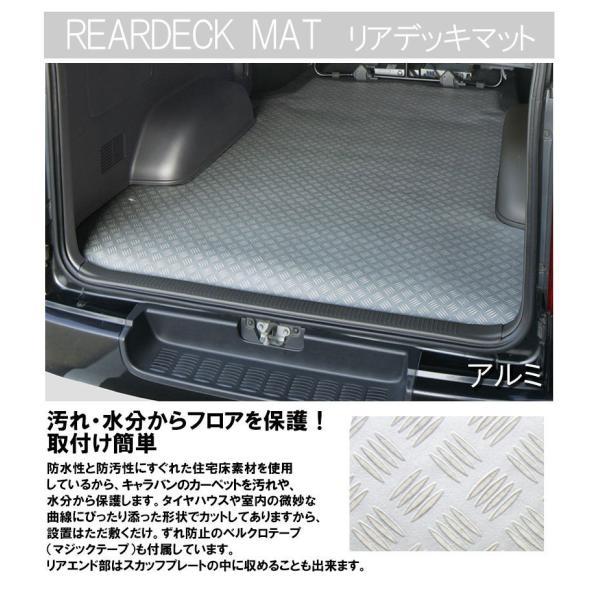 NV350キャラバン プレミアム GX用 リアデッキマット アルミ 荷室マット フロアマット carvindirect 02