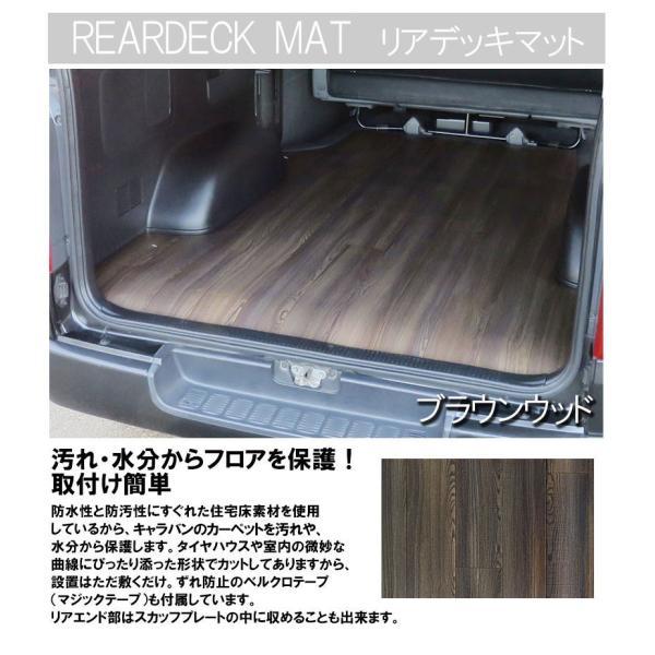 NV350キャラバン プレミアム GX用 リアデッキマット ブラウンウッド 荷室マット フロアマット|carvindirect|02