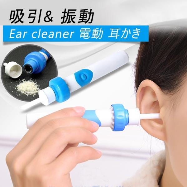 自動耳かき 耳掃除 耳掃除機 電動吸引耳クリー...
