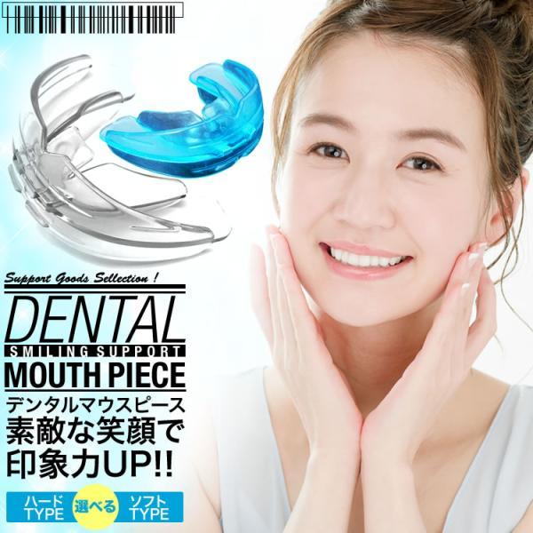 デンタルマウスピースマウスピース噛み合わせ歯ぎしりいびき防止グッズ予防快眠日本郵便T50-33