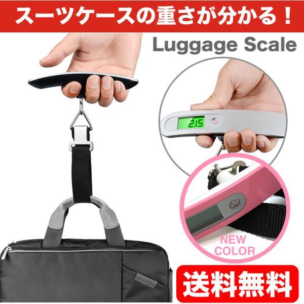 ラゲッジチェッカー スケール スーツケース 荷物 旅行 計り 計量器 携帯式 デジタル 最大50kg シルバー ピンク ゴールドゆうメール送料無料 T100 carvus