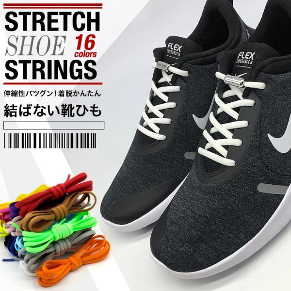 結ばない靴ひも靴ひも靴シューレース伸縮伸びるほどけない靴紐シューレースレースロック日本郵便YBB-17